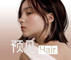 预见 Hair Salon(福和万达店)