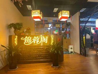 锦蓉阁茶楼