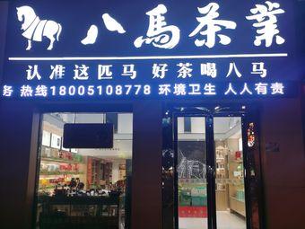 八马茶业(钱江方洲店)