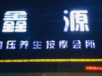 鑫源养生会所(裕民店)