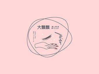 大飘飘美甲美睫(康美中心店)