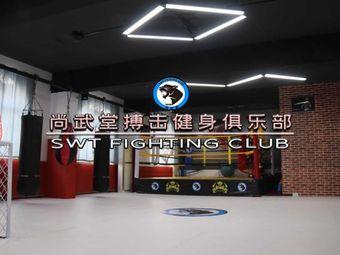 尚武堂搏击健身俱乐部