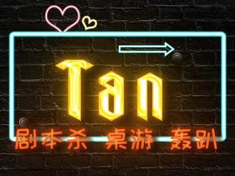 Tan·剧本杀·桌游·轰趴·潮流·概念馆