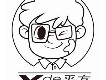 X的平方手创DIY