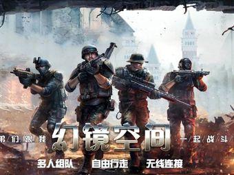 VR联盟·幻镜空间VR馆(大玩家店)
