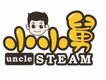 小小舅steam机器人编程活动中心(远大店)
