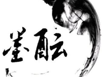 墨酝纹身会所