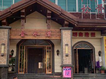 金水湾松骨会馆