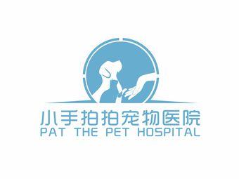 小手拍拍宠物医院