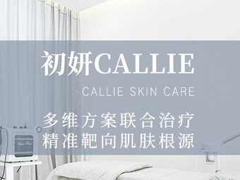 初妍CALLIE皮肤管理中心(海南店)