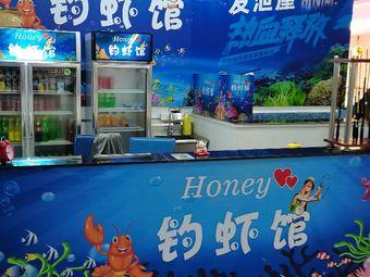 honey钓虾馆