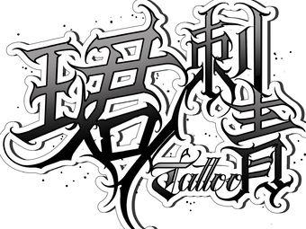 珺刺青纹身tattoo(城南店)