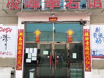凌峰攀岩馆