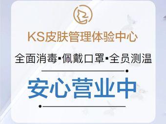 KS皮肤管理体验中心