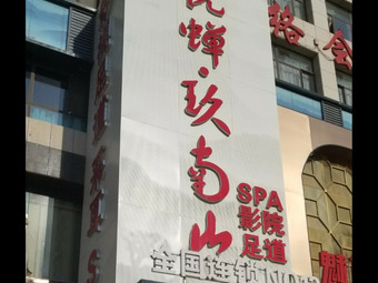 悦蝉·玖南山(靖边二店)