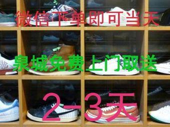 老牛皮擦鞋修鞋洗鞋护理中心