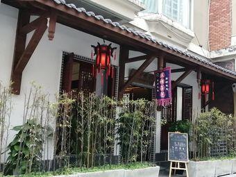 凤禅茶艺馆