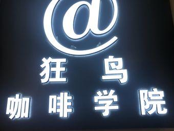 狂鸟咖啡学院(世贸中心店)