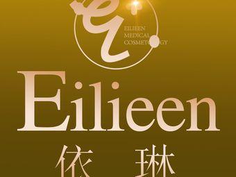 Eilieen依琳皮肤管理(海垦广场店)