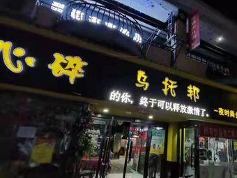 心碎乌托邦(阳光假日城店)