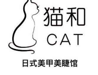 猫和·美甲美睫(小寨店)