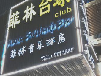 菲林音乐球房(东安街店)