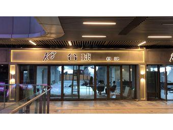K8台球·棋牌(吾悦店)