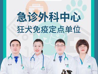 安安宠医·艾诺宠物医院(特色骨科中心)