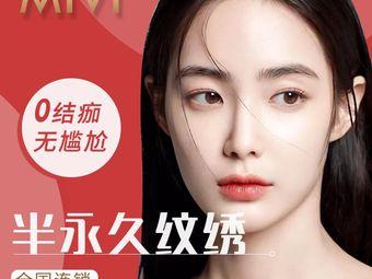 MIVI半永久紋眉繡眉(楚河漢街店)