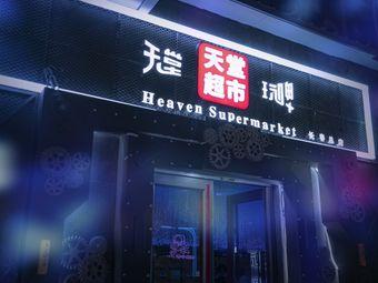 天堂超市Heaven Supermarket(长春总店)