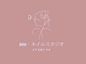 800·美甲美睫店