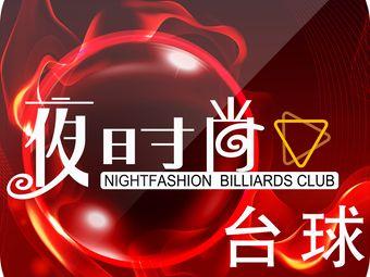 夜时尚台球俱乐部(西大街店)