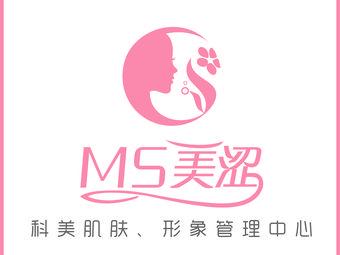 MS美澀形象管理中心(朝陽天虹店)