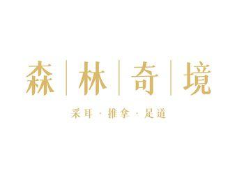 森林奇境·采耳·推拿·足道(无为华林府店)