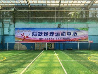 海跃足球运动中心