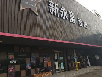 新永富酒吧