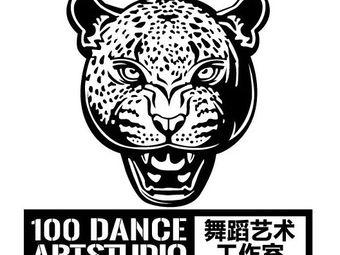 100舞蹈艺术工作室