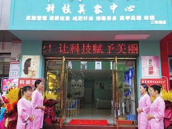 韩美国际科技美容中心