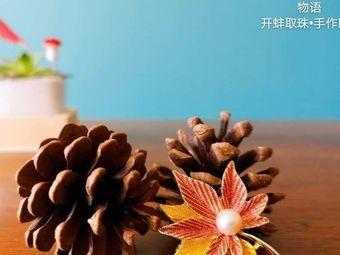 物语·珍珠开蚌DIY手作