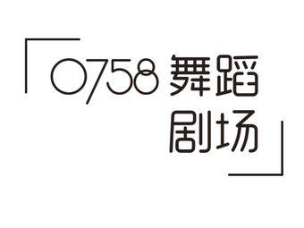 0758舞蹈剧场