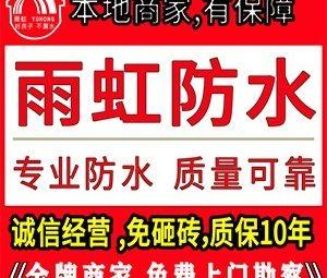 雨虹防水补漏公司(滨湖店)