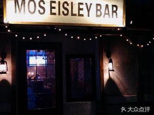 莫斯·艾斯利酒吧