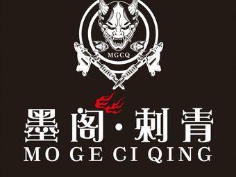 墨阁刺青纹身工作室七周年店庆开启(嘉远公寓店)