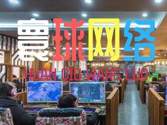 HQ寰球网络(火车站店)