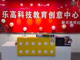 淮南乐高科技教育创意中心