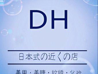 D·H美甲美睫纹绣