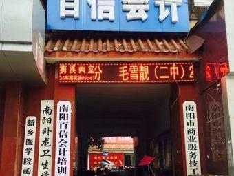 百信会计培训学校(梅溪路校区)