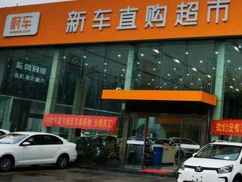 蔚车新车直购超市(山东邹城店)