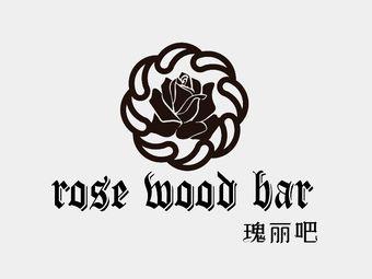ROSE WOOD BAR(瑰丽吧)