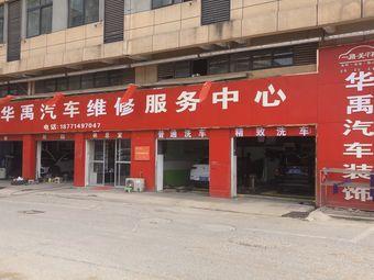 华禹汽车维修中心